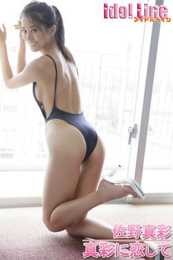 佐野真彩「真彩に恋して」-電子書籍