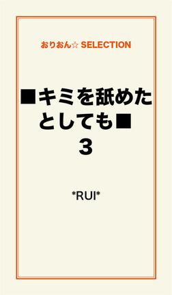 ■キミを舐めたとしても■3-電子書籍