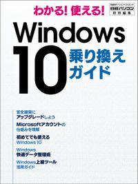 わかる!使える! Windows 10 乗り換えガイド