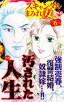 スキャンダルまみれな女たち【合冊版】Vol.6-2