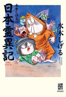 水木しげるの日本霊異記-電子書籍