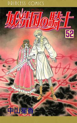 妖精国の騎士(アルフヘイムの騎士) 52-電子書籍