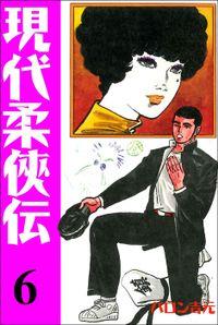 現代柔侠伝(6)