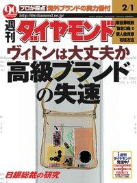 週刊ダイヤモンド 03年2月1日号