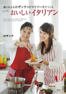 娘に伝える ロザンナのトマトソースでつくる とってもおいしいイタリアン-電子書籍