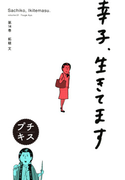 幸子、生きてます プチキス(14)-電子書籍