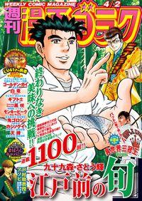 漫画ゴラク 2021年 4/2 号