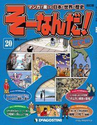 マンガで楽しむ日本と世界の歴史 そーなんだ! 20