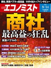 週刊エコノミスト (シュウカンエコノミスト) 2021年9月14日号