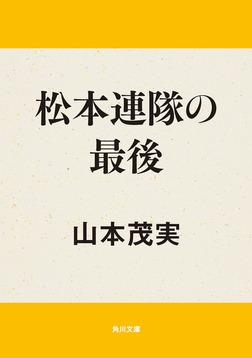 松本連隊の最後-電子書籍