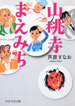 山桃寺まえみち-電子書籍