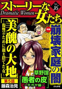 ストーリーな女たち崩壊家庭の闇 Vol.16-電子書籍