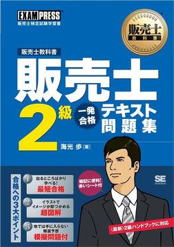 販売士教科書 販売士2級一発合格テキスト 問題集-電子書籍