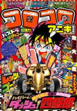 コロコロアニキ 2号-電子書籍