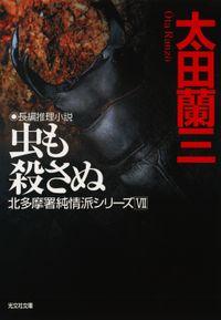 虫も殺さぬ~北多摩署純情派シリーズ7~