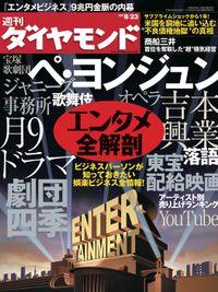 週刊ダイヤモンド 08年8月23日号