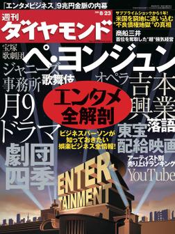 週刊ダイヤモンド 08年8月23日号-電子書籍