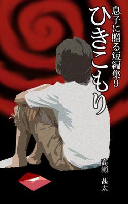 息子に贈る短編集9 ひきこもり-電子書籍