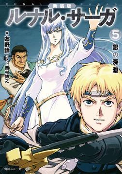 新装版 ルナル・サーガ5 銀の深淵-電子書籍