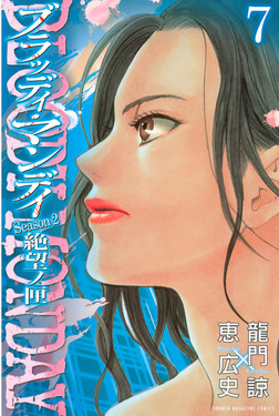 BLOODY MONDAY Season2 絶望ノ匣(7)-電子書籍