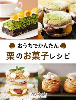おうちでかんたん栗のお菓子レシピ-電子書籍