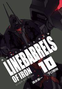 鉄のラインバレル 完全版(10)