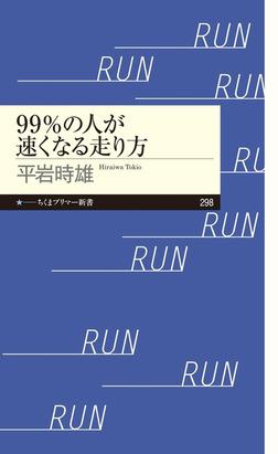 99%の人が速くなる走り方-電子書籍