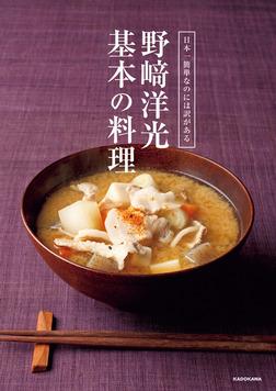 日本一簡単なのには訳がある 野崎洋光 基本の料理-電子書籍