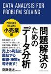 問題解決のためのデータ分析 〜小売業編〜