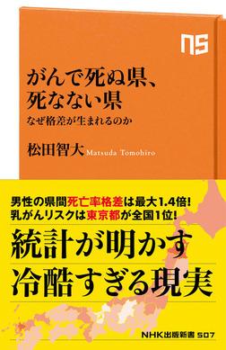 がんで死ぬ県、死なない県 なぜ格差が生まれるのか-電子書籍