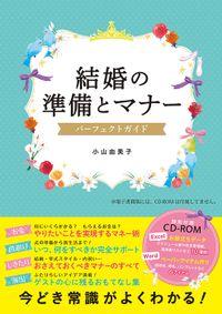 結婚の準備とマナー パーフェクトガイド【CD-ROM無し】
