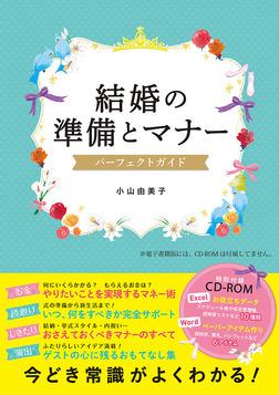結婚の準備とマナー パーフェクトガイド【CD-ROM無し】-電子書籍
