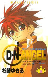D・N・ANGEL(6)