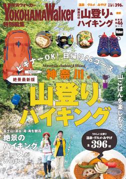 神奈川の山登り&ハイキング 絶景最新版-電子書籍