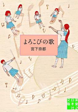 よろこびの歌-電子書籍