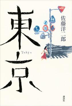東京-電子書籍