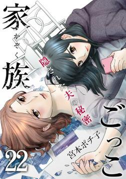 家族ごっこ~隠された夫の秘密(22)-電子書籍