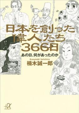 日本を創った偉人たち366日 あの日、何があったのか-電子書籍