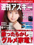 週刊アスキーNo.1269(2020年2月11日発行)
