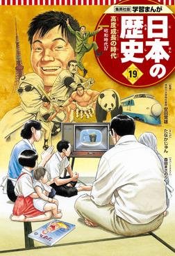 学習まんが 日本の歴史 19 高度成長の時代-電子書籍
