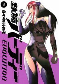 鉄腕バーディー EVOLUTION(3)