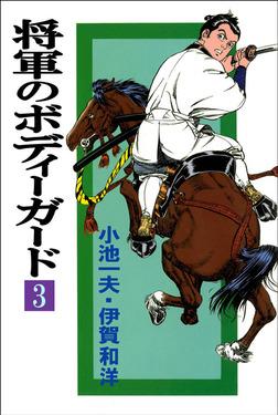 将軍のボディーガード3-電子書籍