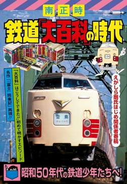 鉄道「大百科」の時代-電子書籍