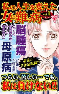 私の人生を変えた女の難病【合冊版】Vol.1(スキャンダラス・レディース・シリーズ)