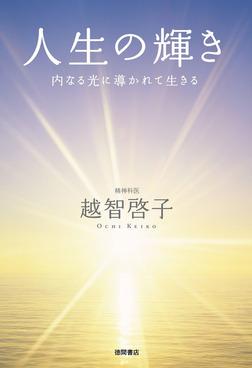 人生の輝き-電子書籍