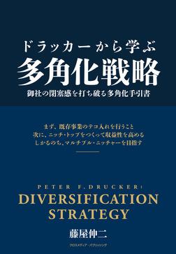 ドラッカーから学ぶ多角化戦略-電子書籍