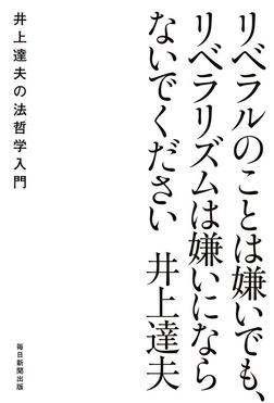 リベラルのことは嫌いでも、リベラリズムは嫌いにならないでください 井上達夫の法哲学入門-電子書籍