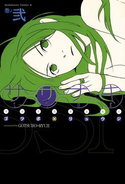 ササナキ(2)-電子書籍