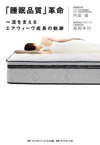 「睡眠品質」革命