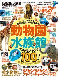晋遊舎ムック 動物園&水族館ベストランキング 最新版(晋遊舎ムック)